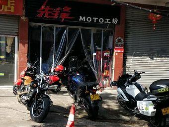 先锋MOTO工坊