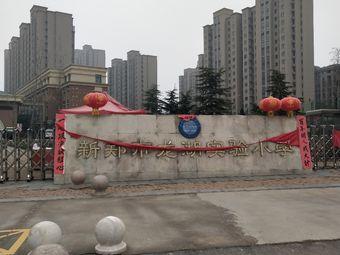 新郑市龙湖实验小学