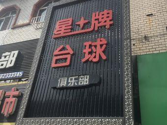 星牌台球俱乐部