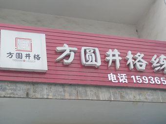 方圆井格练字