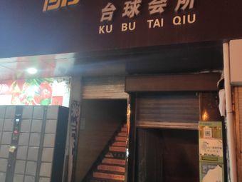 酷8台球会所(永乐小区店)