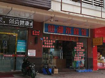 仙湖水族馆(湖滨路店)