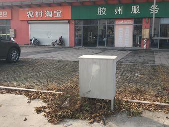 农村淘宝(胶州服务中心)