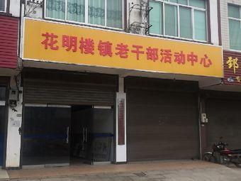 花明楼镇老干部活动中心