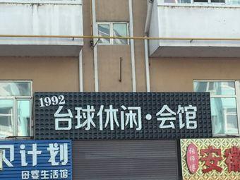 1992台球休闲会馆