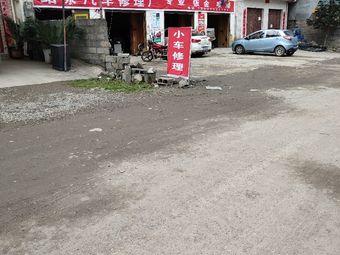 绍永汽车修理厂
