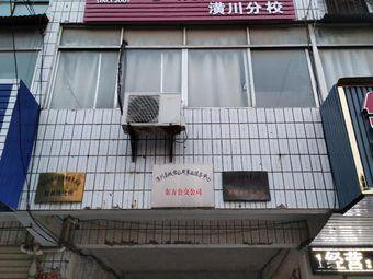 华图教育(潢川分校)