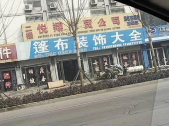 悦翔汽贸公司