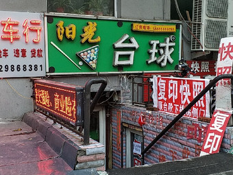 阳光台球(宣庆街店)
