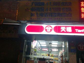 广铁集团指定火车票代售处