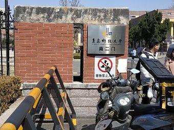 青岛科技大学(四方校区)