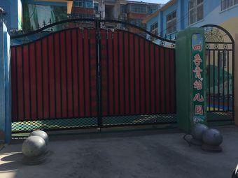 四季青幼儿园