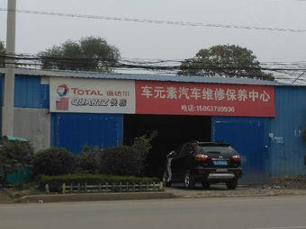 车元素汽车维修保养中心
