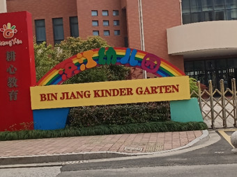 滨江幼儿园