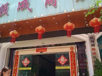 红河州顺成乒乓球俱乐部