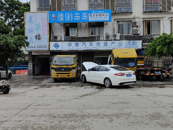 中道汽车救援产业(成都店)