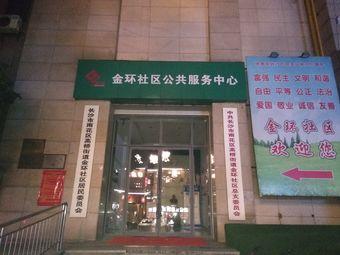金环社区公共服务中心