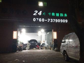 VIP汽车管家一站式服务中心24小时救援服务