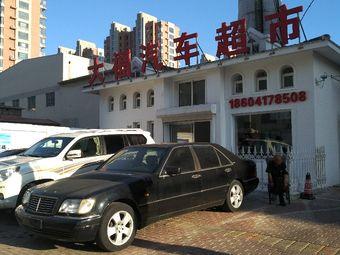 大福汽车超市