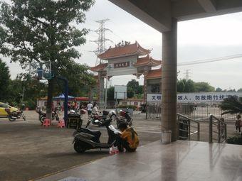 杏坛永安堂