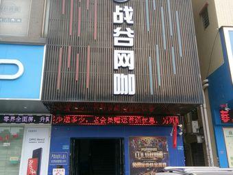 战谷网咖(滨河路店)