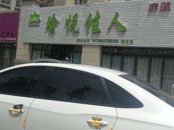 瑜悦佳人(港区店)