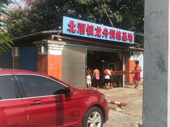 北滘镇龙舟训练基地
