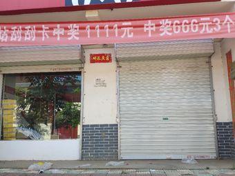 天猫优品服务站(马头村店)