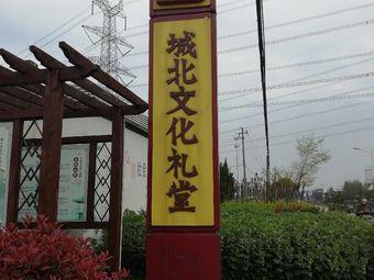 城北文化礼堂
