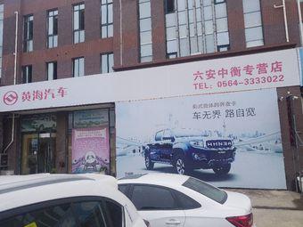 黄海汽车(六安中衡专营店)