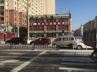 黑龙江启航教育
