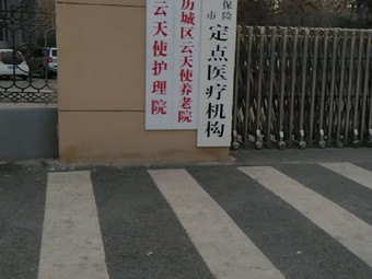 济南市历城区云天使养老院