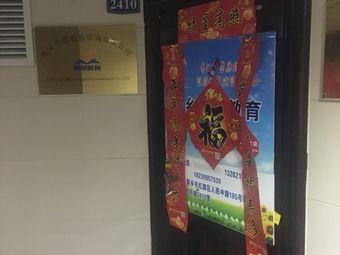 新乡易帮教育咨询有限公司
