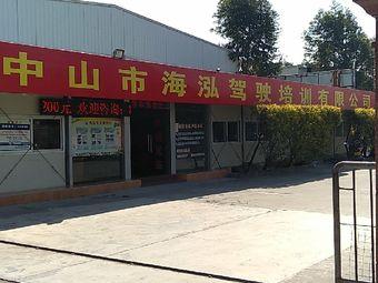 中山市海泓驾驶培训有限公司令狐充电动汽车充电站