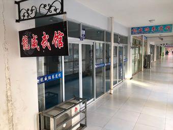 龙威跆拳道馆