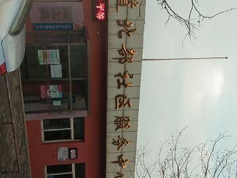 兴华街道北部社区服务中心