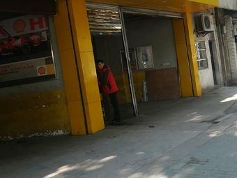宁波海曙大众阿杜轮胎商行