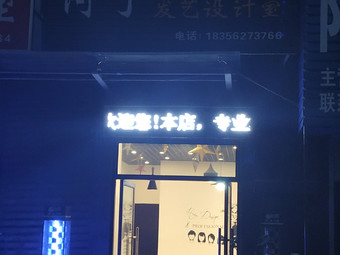 阿丁发艺设计室