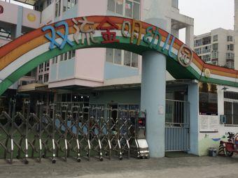 双流金明幼儿园