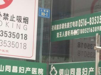 铜山县妇幼保健所