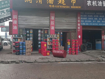 润滑油超市