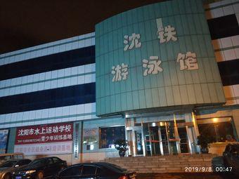 沈阳市全民健身游泳培训基地
