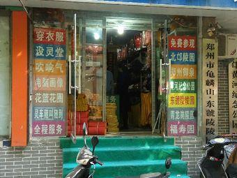 龙翔寿衣店
