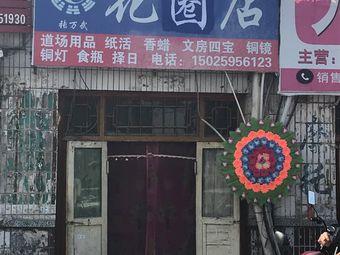 张万武花圈店