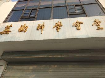 芜湖科学会堂