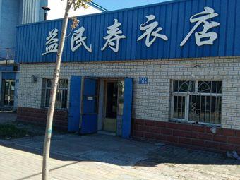 益民寿衣店