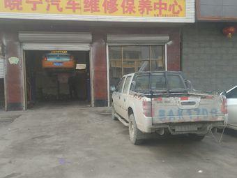 晓宁汽车维修保养中心