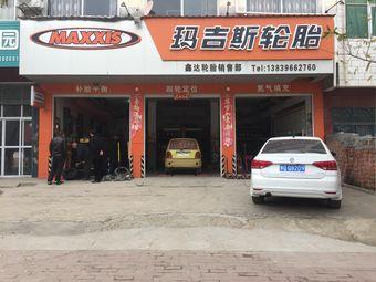 鑫达轮胎销售部