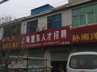 上海慧东人才招聘(三塔店)