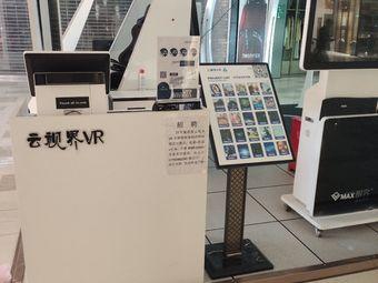 云视界VR(瑶海保利广场店)